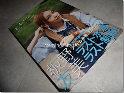 Itano Tomomi Tomochin (graduation photo book)