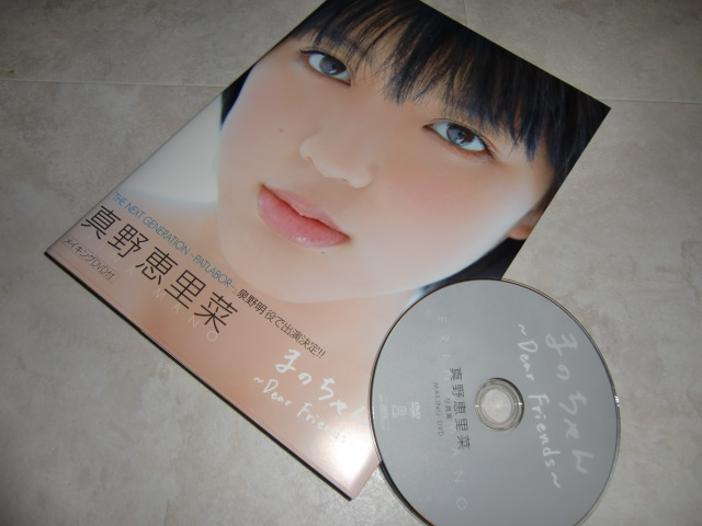 "Mano Erina ""Manochan~Dear Friends~"" shashinshuu with making of DVD"