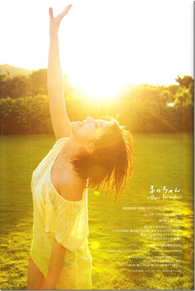 Mano Erina Manochan~Dear Friends~ (112)
