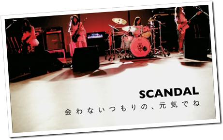 """SCANDAL in """"Awanai tsumori no, genkide ne"""" (1)"""