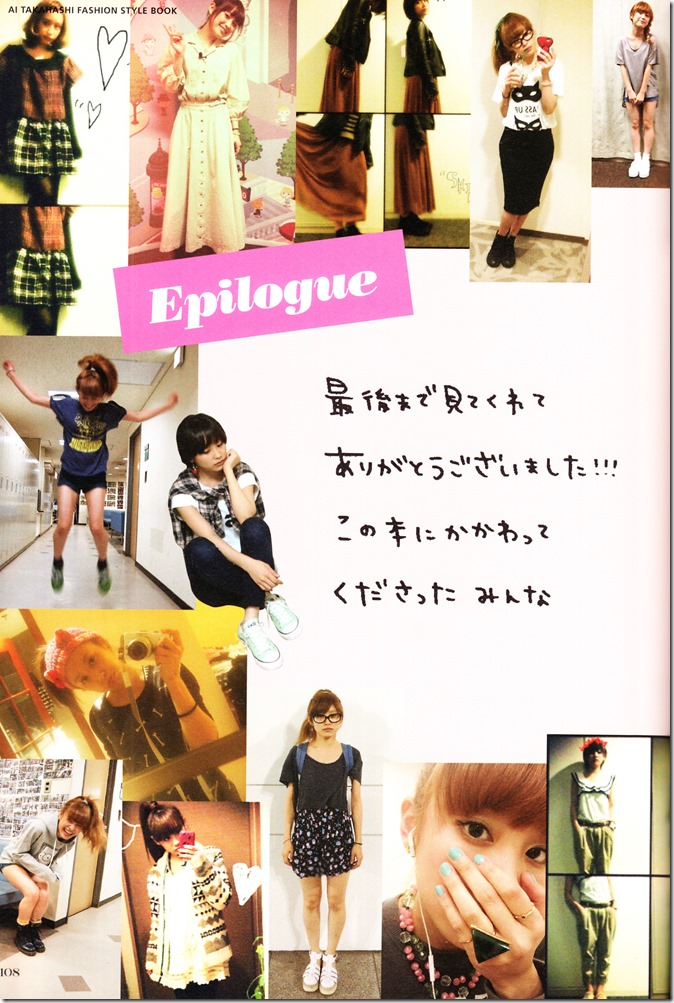 Takahashi Ai Ai am I. FASHION STYLE BOOK (110)