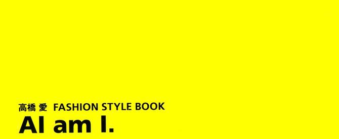 Takahashi Ai Ai am I. FASHION STYLE BOOK (1)