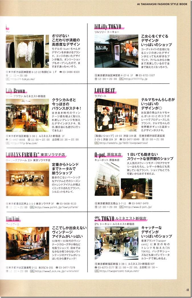 Takahashi Ai Ai am I. FASHION STYLE BOOK (43)
