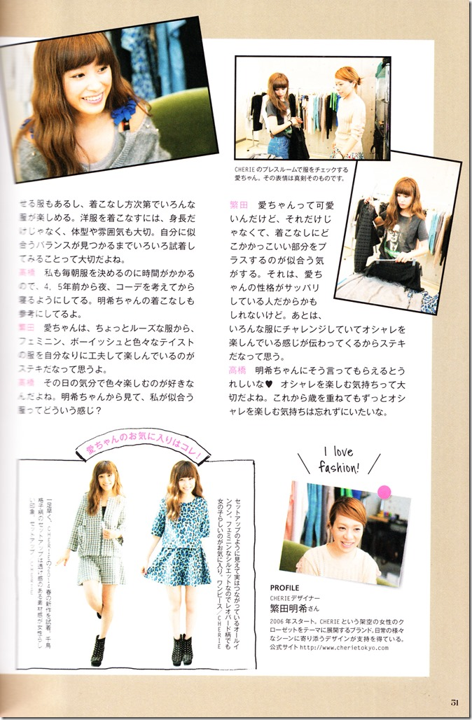Takahashi Ai Ai am I. FASHION STYLE BOOK (53)