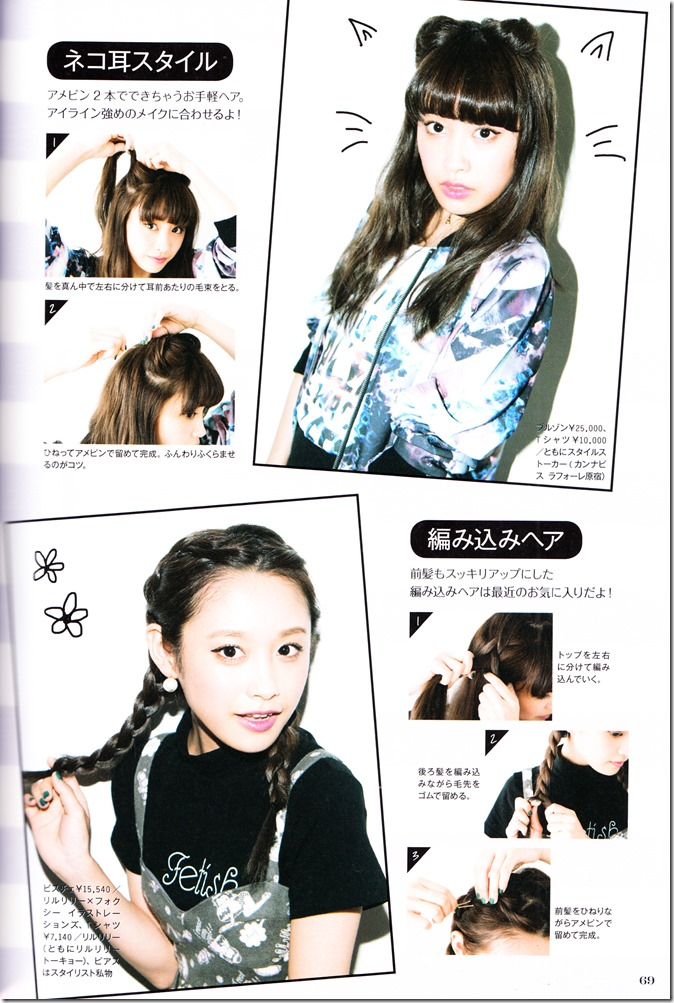 Takahashi Ai Ai am I. FASHION STYLE BOOK (71)