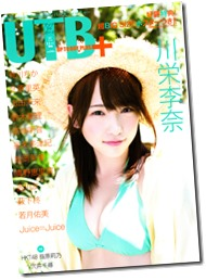 UTB Plus Vol.16 November 2013 (1)