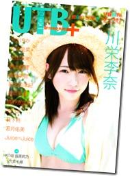 UTB Plus Vol.16 November 2013 (1)