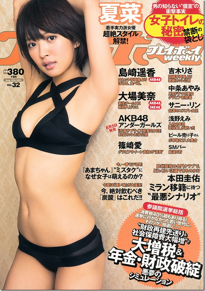 Weekly Playboy no.32 August 12th 2013 (1)