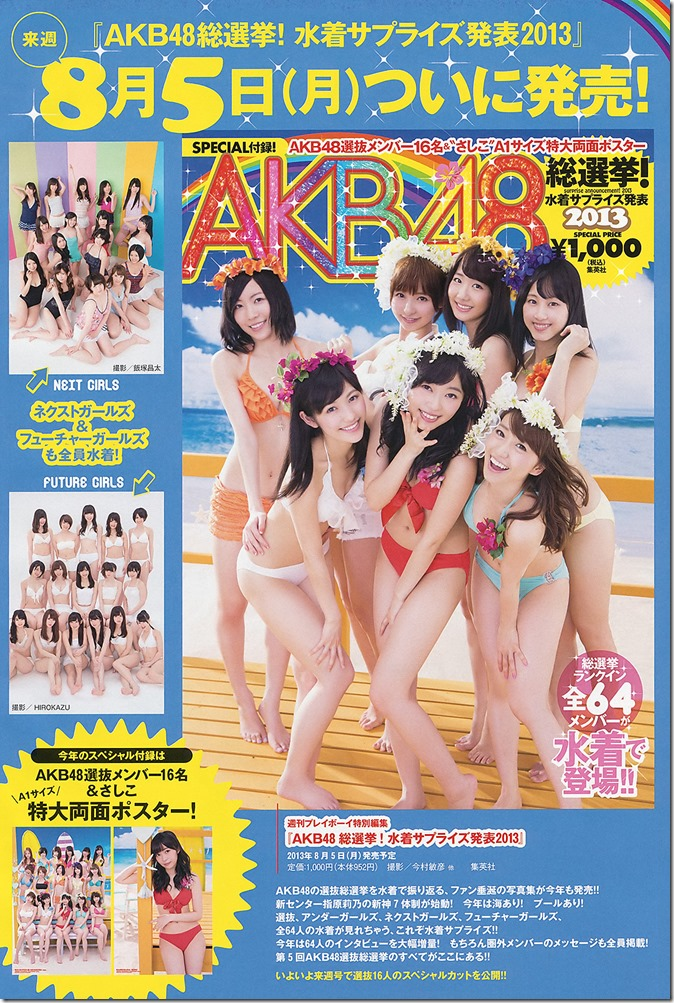 Weekly Playboy no.32 August 12th 2013 (20)
