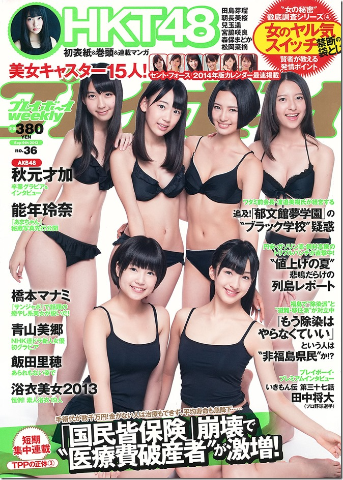 Weekly Playboy no.36 september 9th 2013 (1)