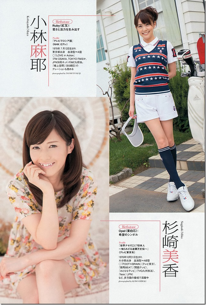 Weekly Playboy no.36 september 9th 2013 (23)