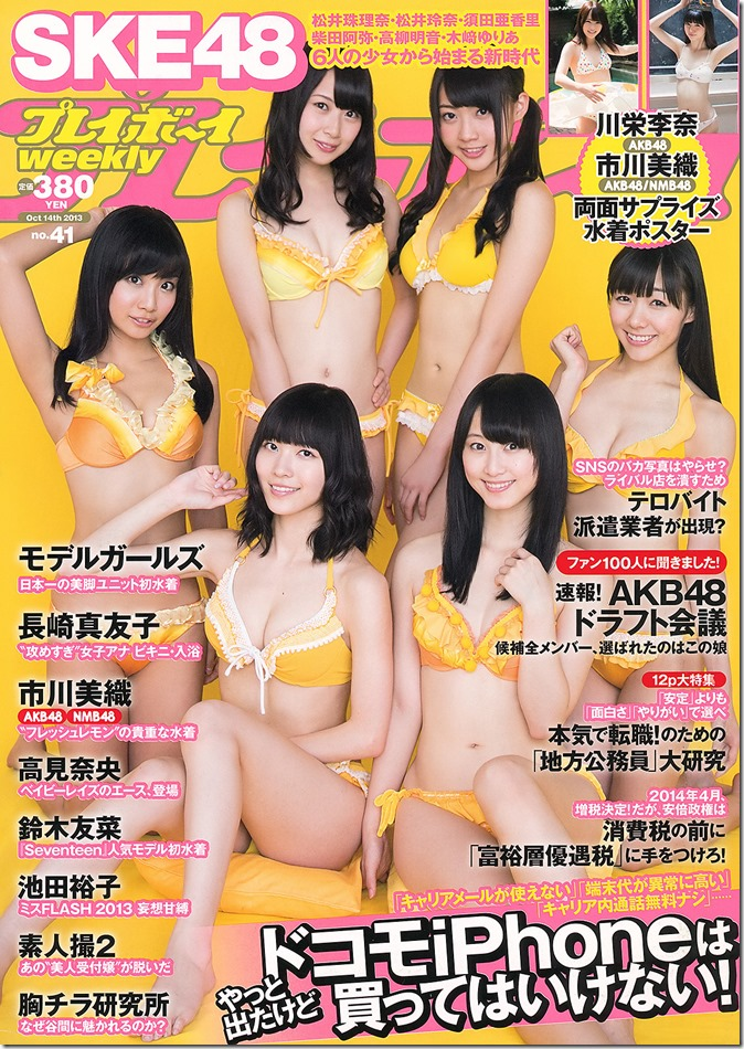 Weekly Playboy no.41 October 14th, 2013 (1)