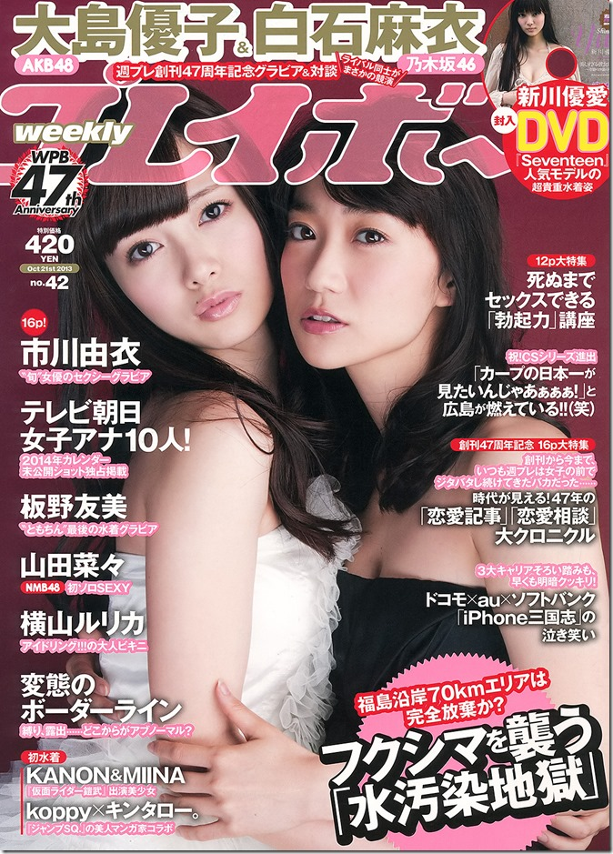 Weekly Playboy no.42 October 21st, 2013 (1)
