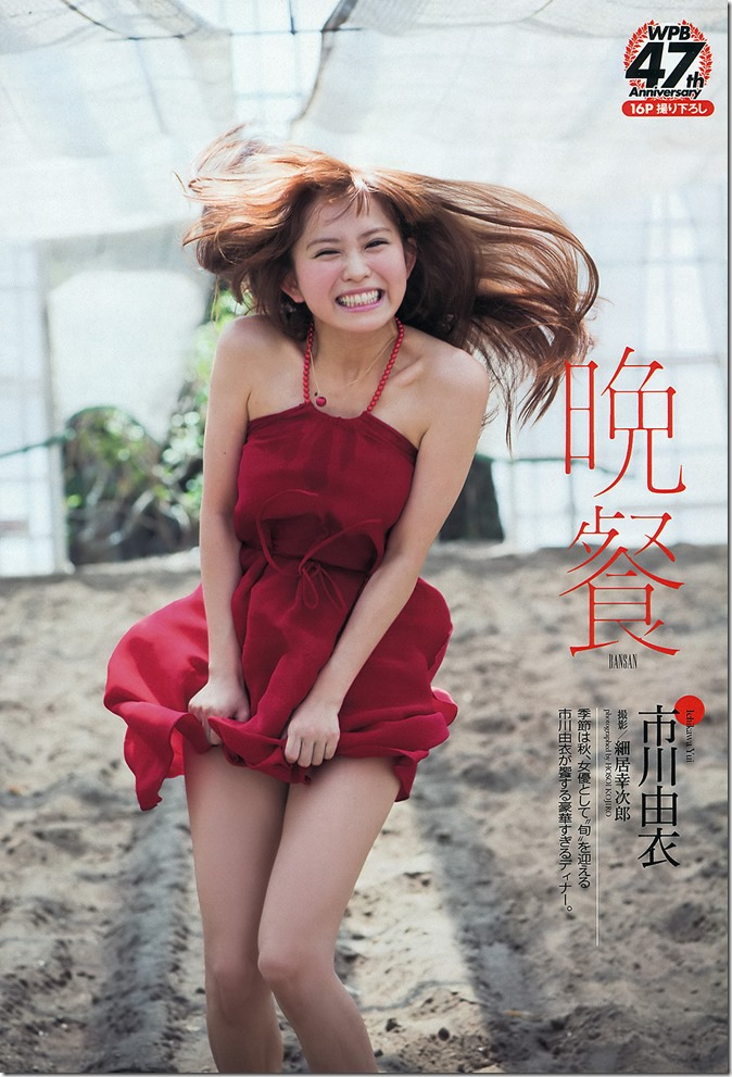 Weekly Playboy no.42 October 21st, 2013 (21)