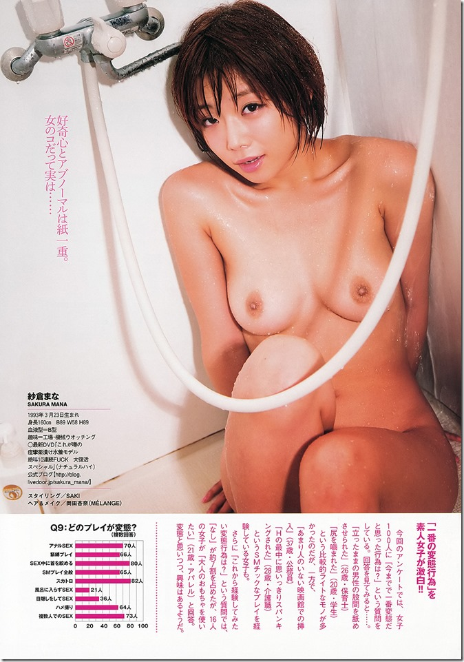 Weekly Playboy no.42 October 21st, 2013 (50)