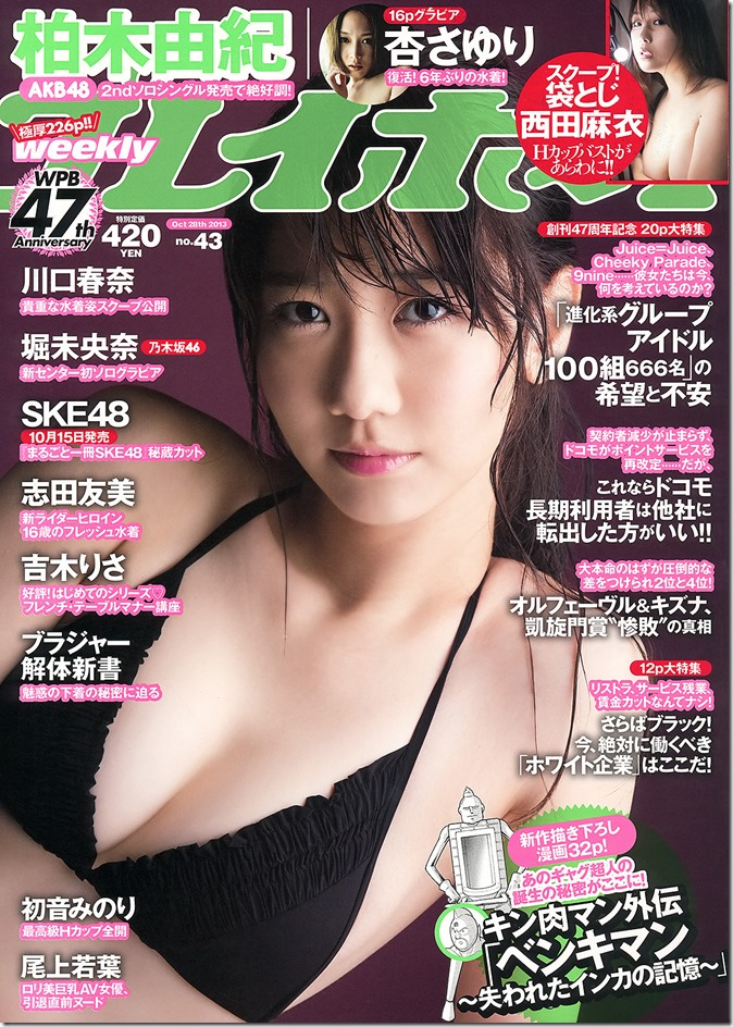 Weekly Playboy no.43 October 28th, 2013 (1)