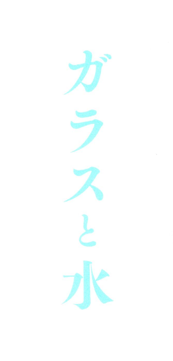 Yajima Maimi Garasu to mizu shashinshuu (1)