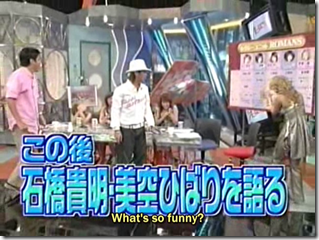 Utaban August 28th, 2003 (46)