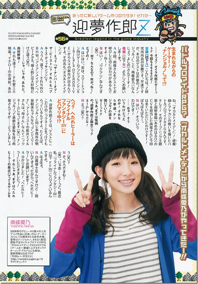Young Gangan no.22 November 15th, 2013 (19)