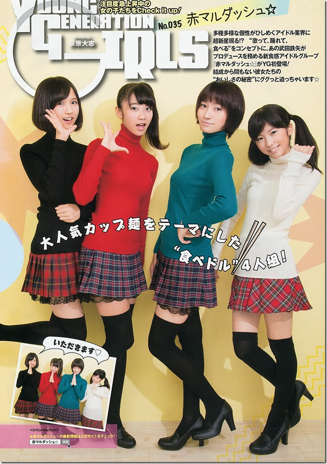 Young Gangan no.22 November 15th, 2013 (21)