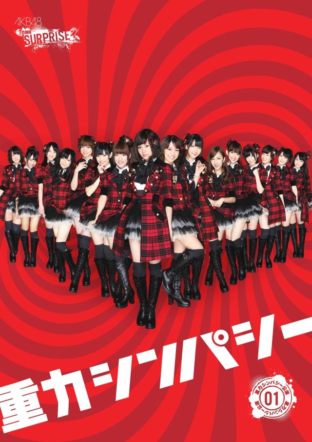 AKB48 Team Surprise (1)