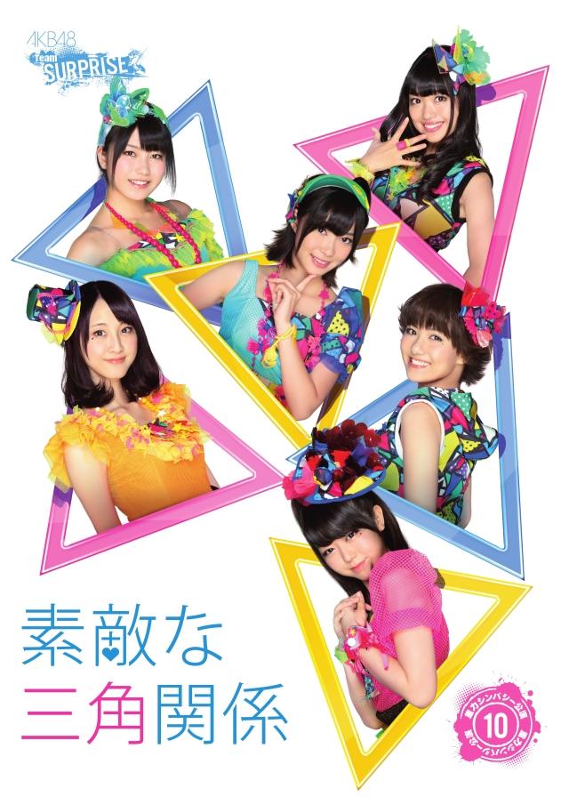 AKB48 Team Surprise (10)