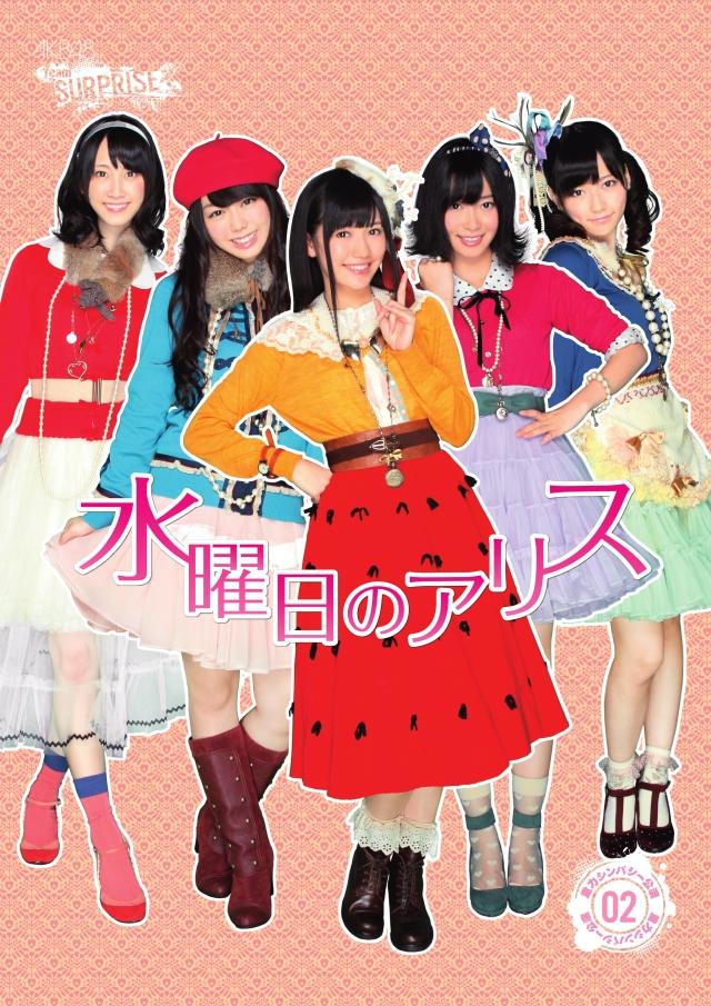 AKB48 Team Surprise (2)