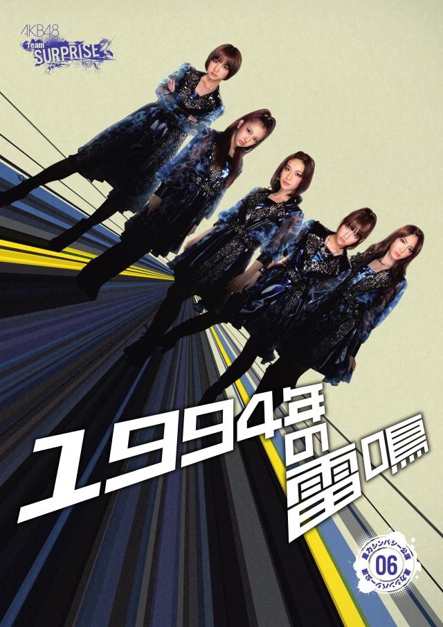 AKB48 Team Surprise (6)