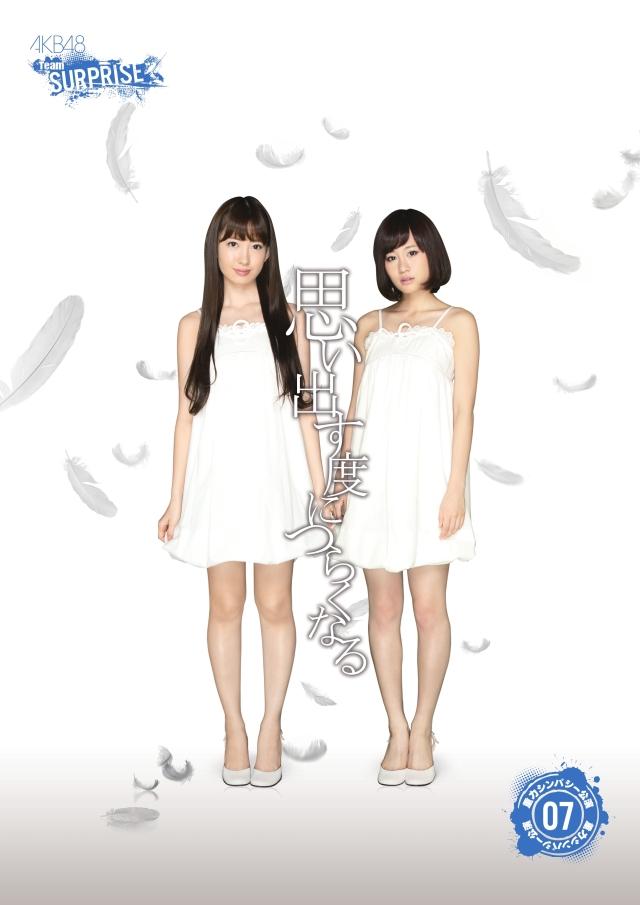 AKB48 Team Surprise (7)
