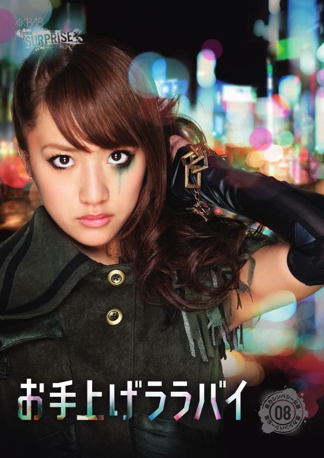 AKB48 Team Surprise (8)