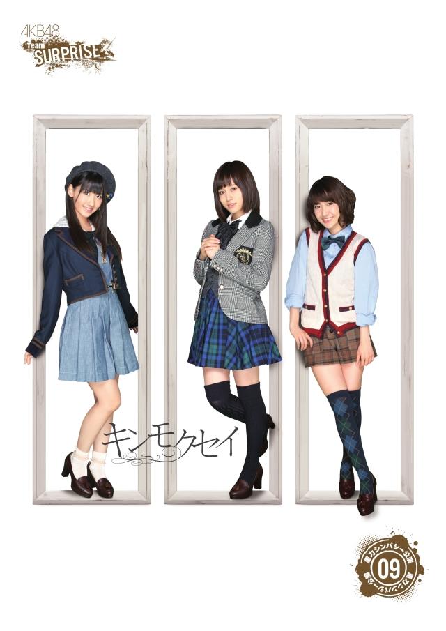 AKB48 Team Surprise (9)