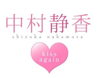 Nakamura Shizuka KISS AGAIN