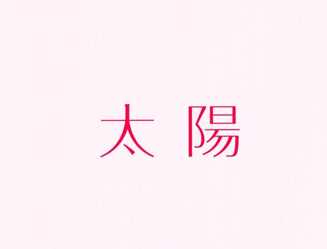 Taiyou