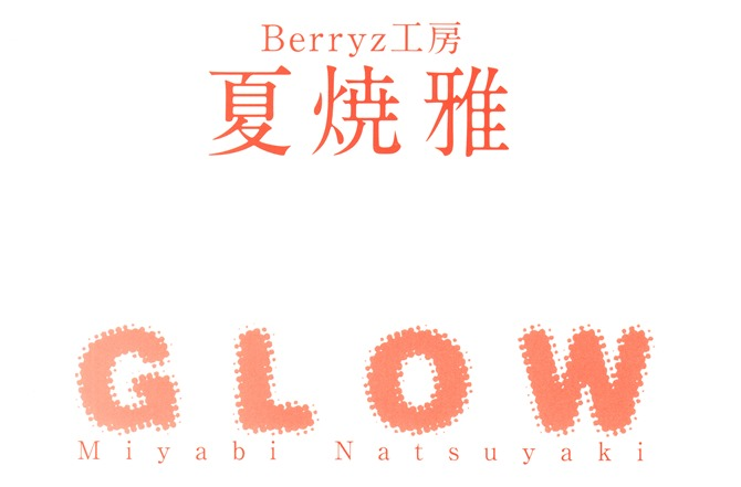 Natsuyaki Miyabi Glow (2)