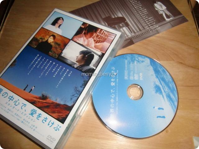 Sekai no chuushin de, ai wo sakebu (Japanese DVD version)