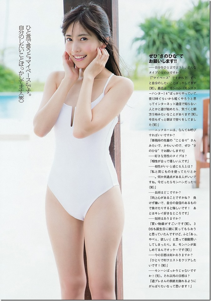 Weekly Playboy no.44 November 4th, 2013 (16)
