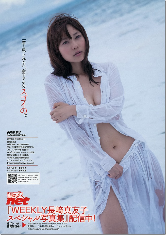 Weekly Playboy no.44 November 4th, 2013 (45)