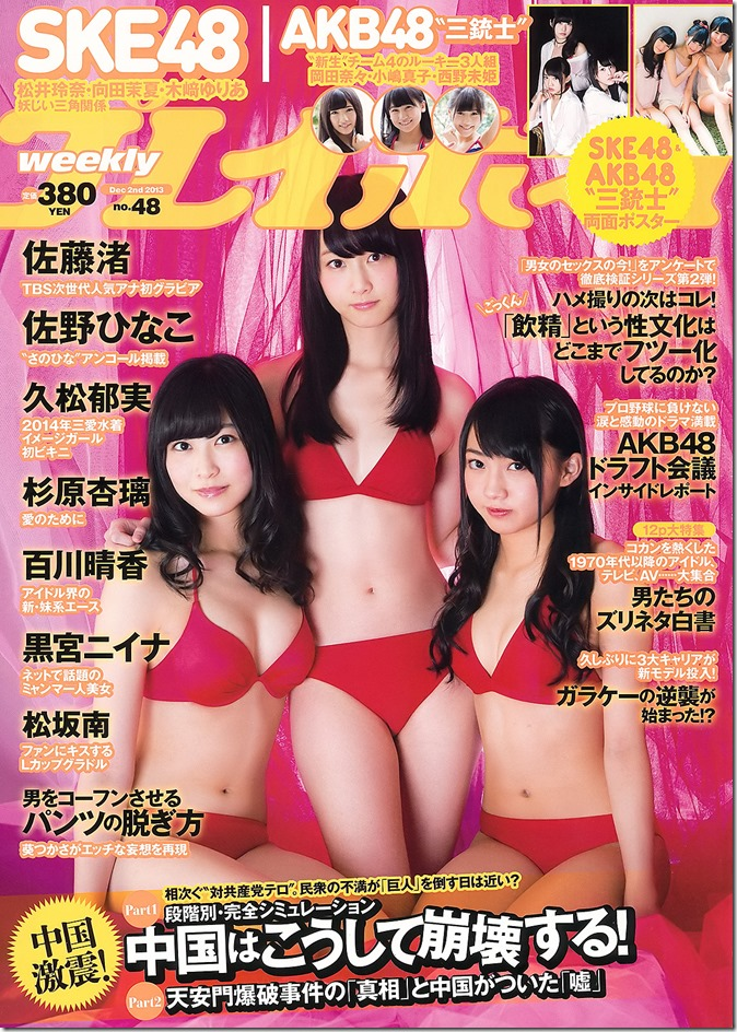 Weekly Playboy no.48 December 2nd, 2013 (1)