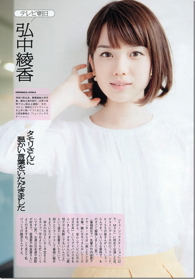 Weekly Playboy no.49 December 9th, 2013 (30)