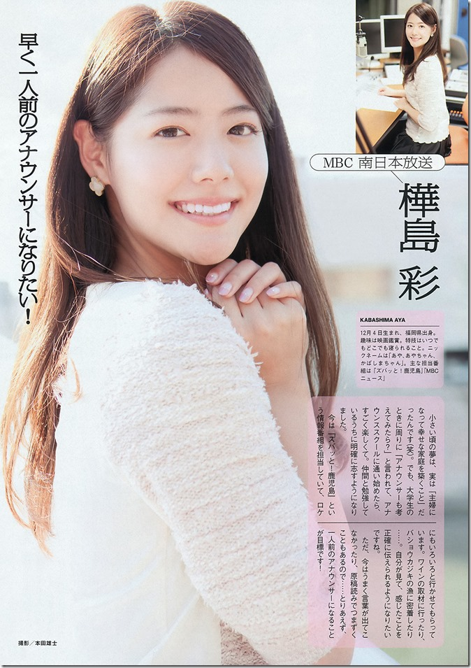 Weekly Playboy no.49 December 9th, 2013 (33)