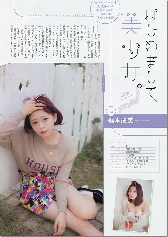 Weekly Playboy no.49 December 9th, 2013 (43)