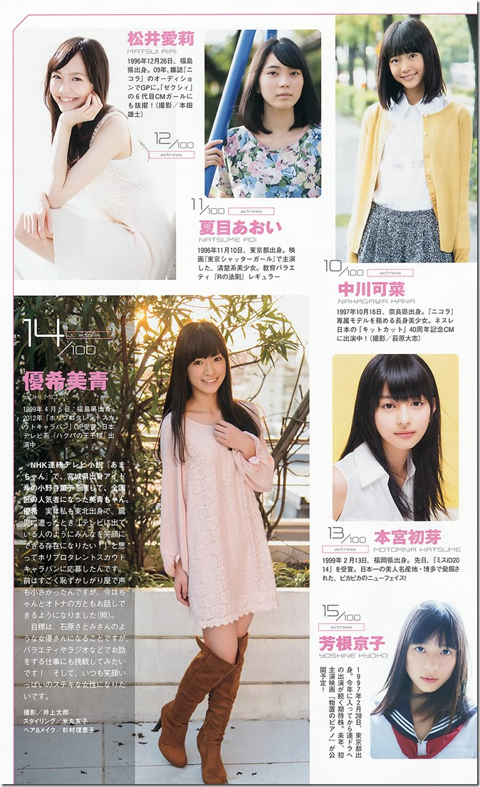 Weekly Playboy no.49 December 9th, 2013 (48)