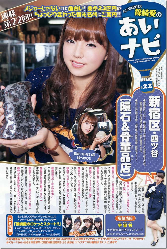 Young Animal no.22 November 22 2013 (10)