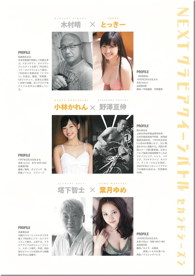 Young Animal no.22 November 22 2013 (12)