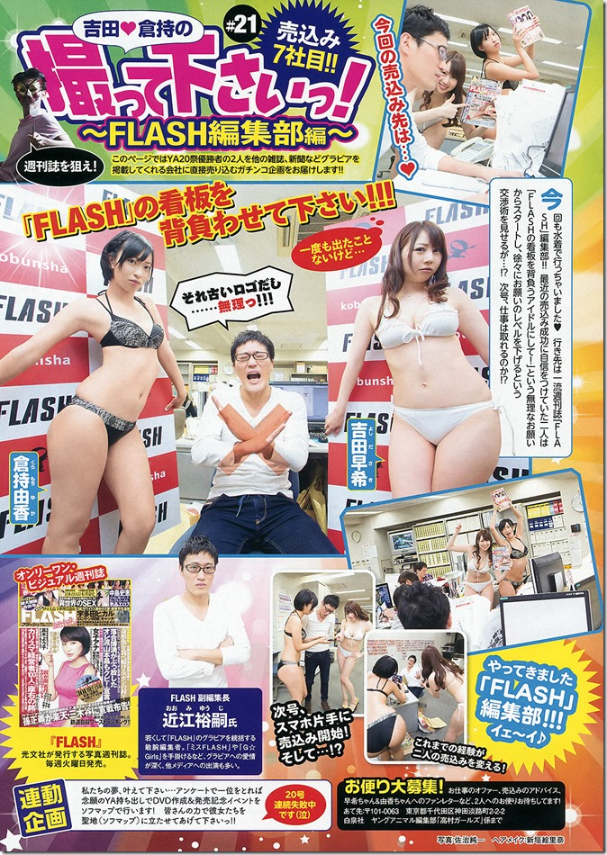 Young Animal no.22 November 22 2013 (9)