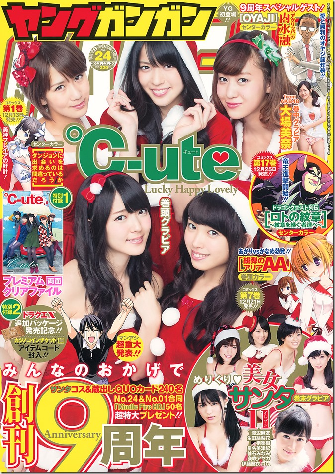 Young Gangan no.24 December 20, 2013 (1)