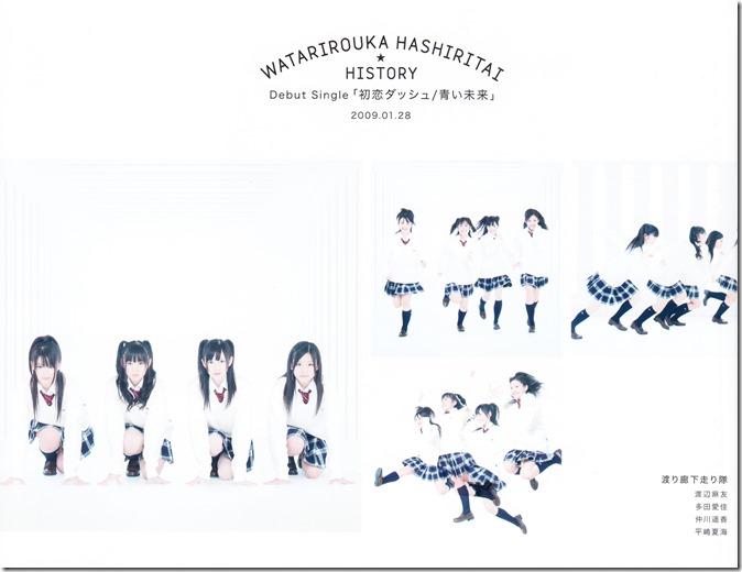 Watarirouka Hashiritai Watarirouka wo yukkuri arukitai chou konpuriito ban (20)