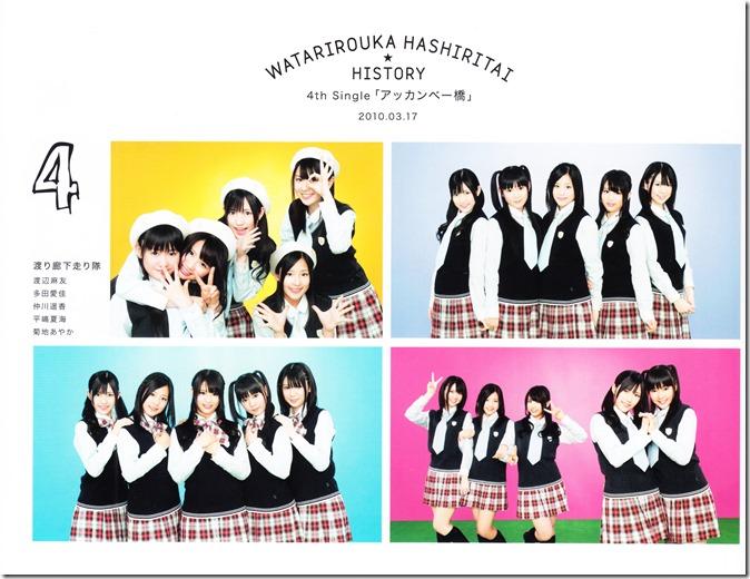 Watarirouka Hashiritai Watarirouka wo yukkuri arukitai chou konpuriito ban (26)