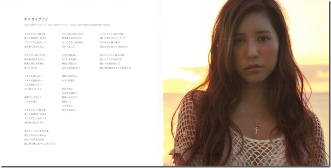 Kasai Tomomi Kietai kurai type A single jacket (2)