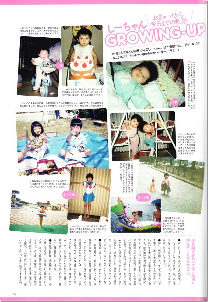 Nakamura Shizuka Kiss BOMB mook (6)